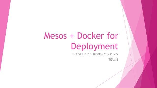 Mesos + Docker for Deployment マイクロソフト DevOps ハッカソン TEAM-6
