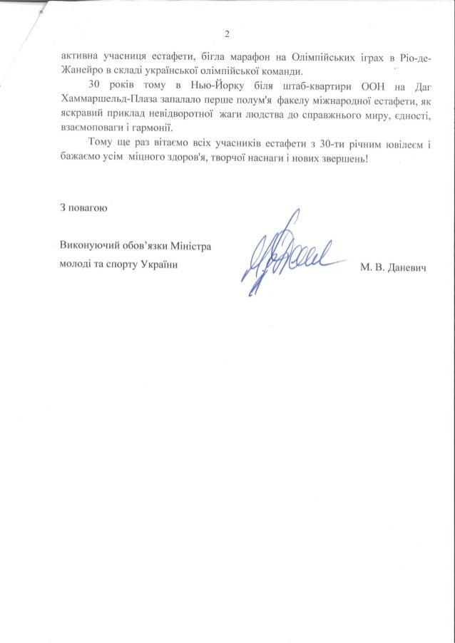 Звернення заступника Міністра молоді і спорту України від 07.04.2017 Slide 2