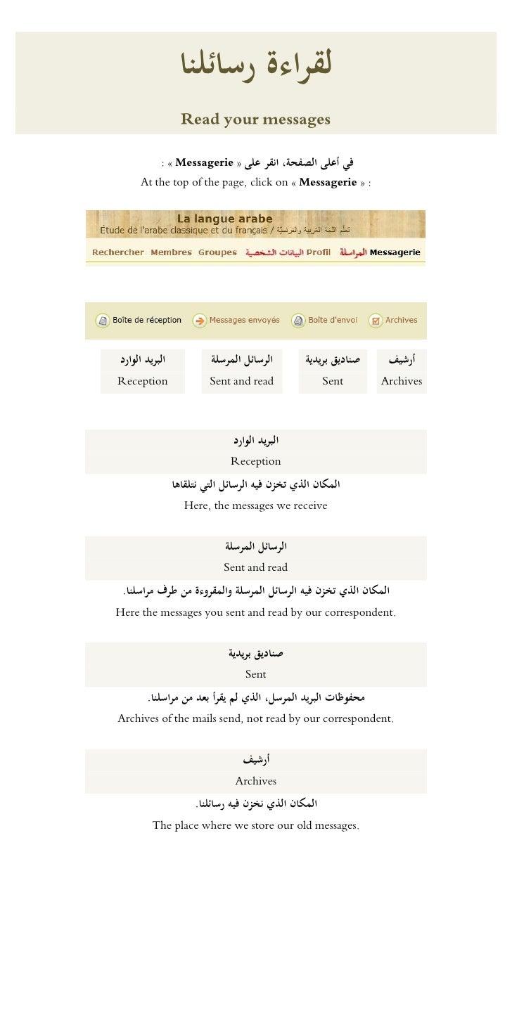 لقراءة رسائلنا                  Read your messages           : « Messagerie » في أعلى الصفحة، انقر على     At the top ...