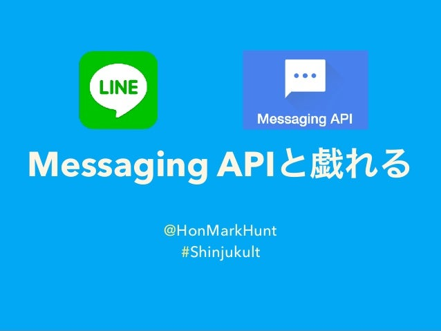 Messaging API @HonMarkHunt #Shinjukult
