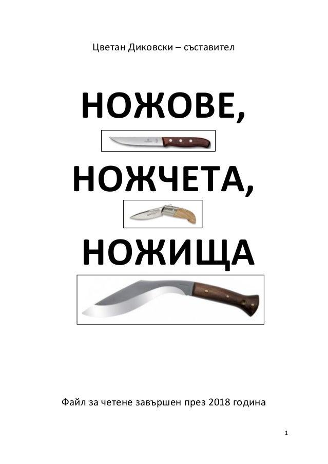 1 Цветан Диковски – съставител НОЖОВЕ, НОЖЧЕТА, НОЖИЩА Файл за четене завършен през 2018 година