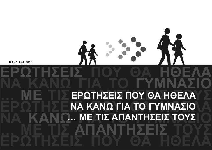 ÊÁÑÄÉÔÓÁ 2010ÅÑÙÔÇÓÅÉÓ ÐÏÕ ÈÁ ÇÈÅËÁÍÁ ÊÁÍÙ ÃÉÁ ÔÏ ÃÕÌÍÁÓÉÏ… ÌÅ ÔÉÓ ÅÑÙÔÇÓÅÉÓ ÐÏÕ ÈÁ ÇÈÅËÁ          ÁÐÁÍÔÇÓÅÉÓ ÔÏÕÓÅÑÙÔÇÓÅÉ...
