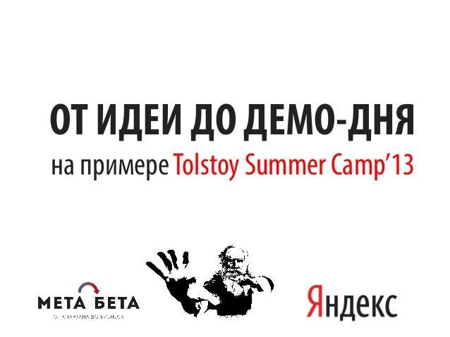 ОТ ИДЕИ ДО ДЕМО-ДНЯ на примереTolstoy Summer Camp'13