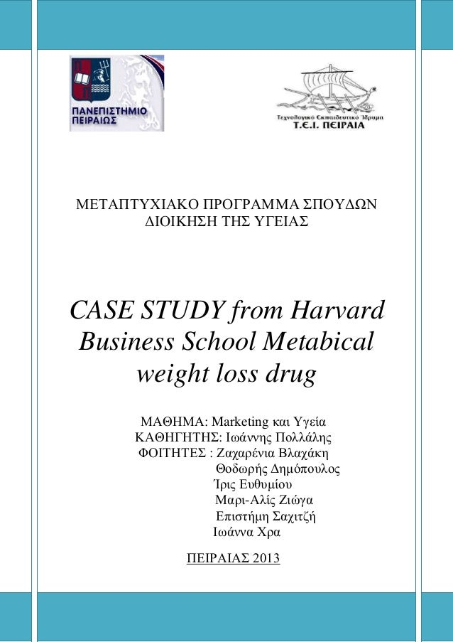 Harvard business school case study analysis