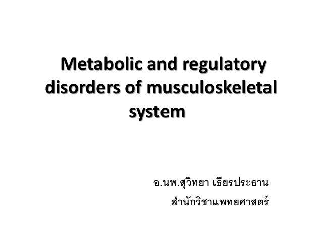 Metabolic and regulatory  disorders of musculoskeletal  system  อ.นพ.สุวิทยา เธียรประธาน  สานักวิชาแพทยศาสตร์