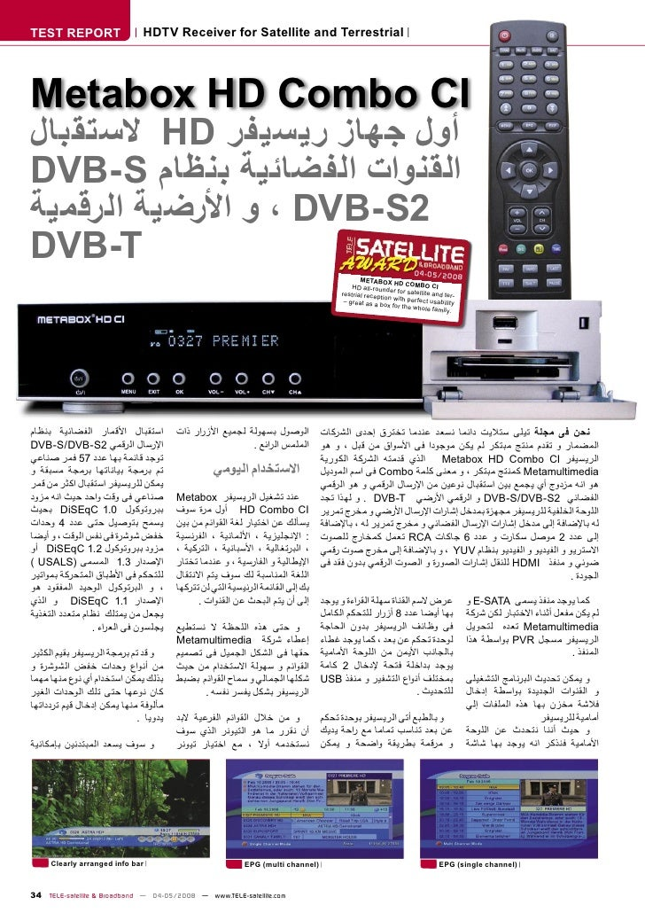 TEST REPORT                  HDTV Receiver for Satellite and Terrestrial     Metabox HD Combo CI ﺃﻭﻝ ﺟﻬﺎﺯ ﺭﻳﺴ...