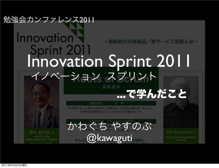 2011                Innovation Sprint 2011                        @kawaguti2011   6   30