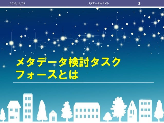 Metadata_Night20161108 Slide 2