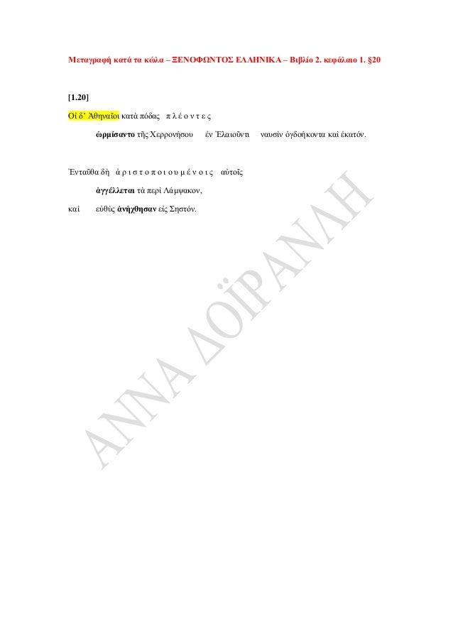 Μεταγραφή κατά τα κώλα – ΞΕΝΟΦΩΝΤΟΣ ΕΛΛΗΝΙΚΑ – Βιβλίο 2. κεφάλαιο 1. §20 [1.20] Οἱ δ' Ἀθηναῖοι κατὰ πόδας π λ έ ο ν τ ε ς ...