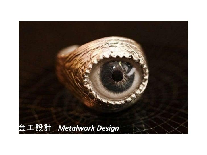 金工設計   Metalwork Design