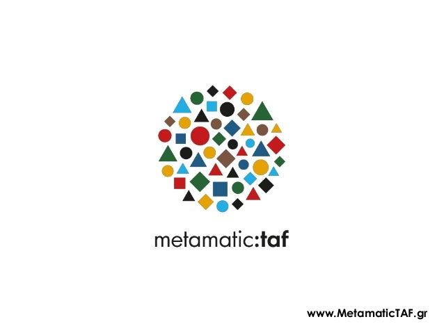 www.MetamaticTAF.gr