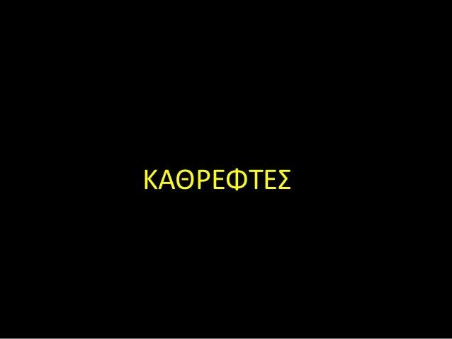 """metamatic:taf - """"mirrors"""" Slide 2"""