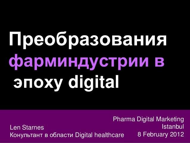 Преобразованияфарминдустрии вэпоху digitalLen StarnesHead of Digital Marketing & SalesGeneral MedicineLen StarnesКонультан...