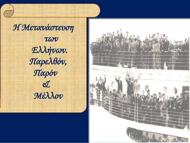 Η Μετανάστευση των Ελλήνων. Παρελθόν, Παρόν & Μέλλον