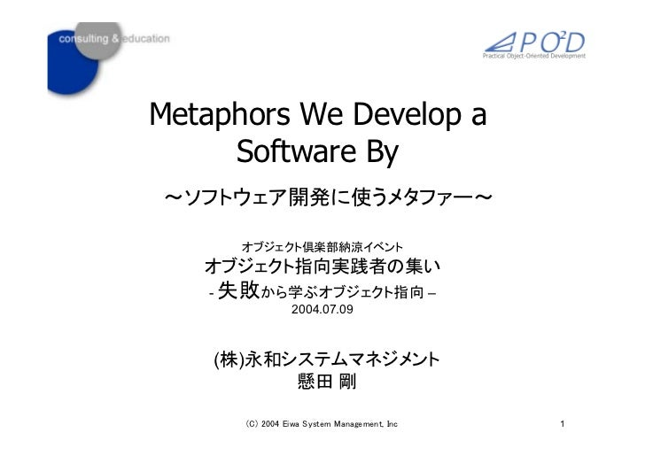 Metaphors We Develop a     Software By   -                      –             2004.07.09       ( )                        ...
