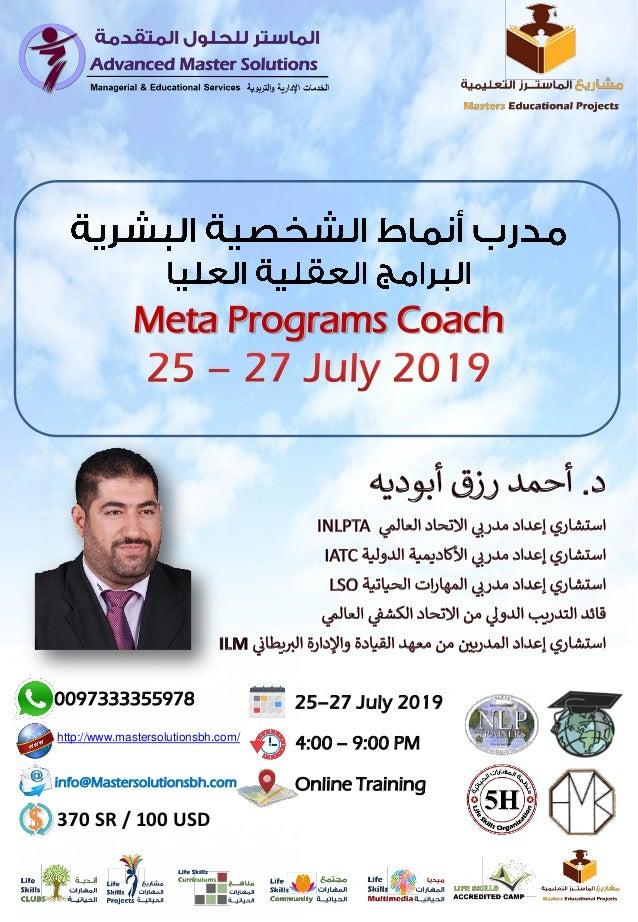 Meta Programs Coach 25–27 July 2019 370 SR / 100 USD 4:00 – 9:00 PM 0097333355978 http://www.mastersolutionsbh.com/ info@M...