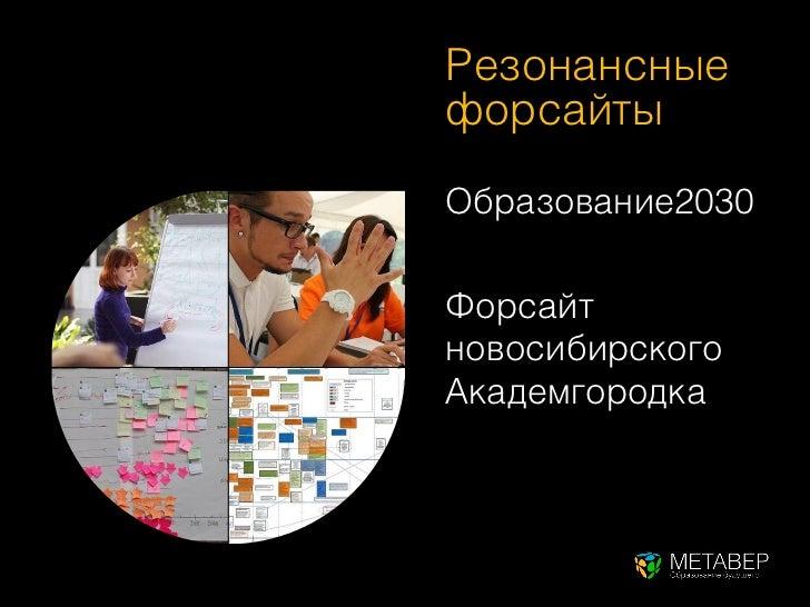 РезонансныефорсайтыОбразование2030ФорсайтновосибирскогоАкадемгородка