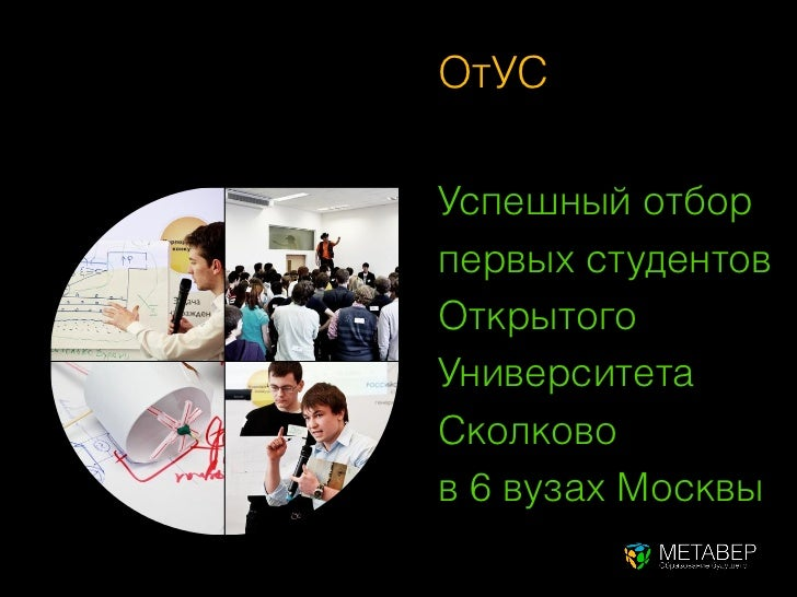 ОтУСУспешный отборпервых студентовОткрытогоУниверситетаСколковов 6 вузах Москвы