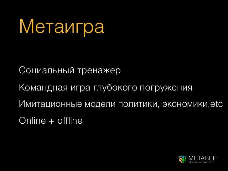 МетаиграCоциальный тренажерКомандная игра глубокого погруженияИмитационные модели политики, экономики,etcOnline + offline