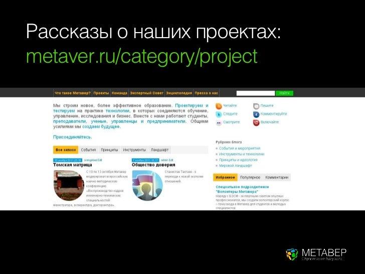 Рассказы о наших проектах:metaver.ru/category/project