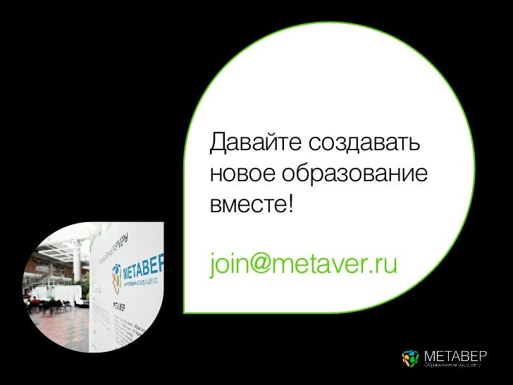 Давайте создаватьновое образованиевместе!join@metaver.ru