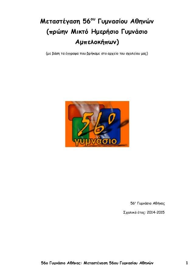 56ο Γυμνάσιο Αθήνας: Μεταστέγαση 56ου Γυμνασίου Αθηνών 1 Μεταστέγαση 56ου Γυμνασίου Αθηνών (πρώην Μικτό Ημερήσιο Γυμνάσιο ...