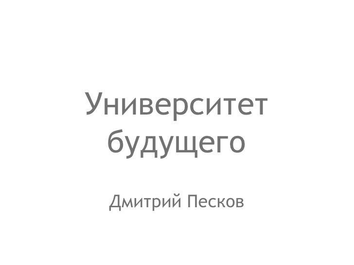 Дмитрий Песков Университет будущего