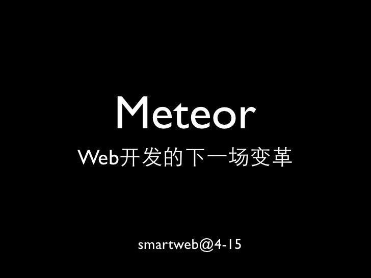 MeteorWeb开发的下⼀一场变革   smartweb@4-15