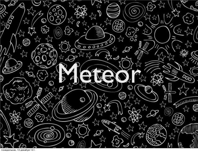 Meteorпонедельник, 10 декабря 12г.
