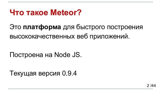 Meteor за 15 минут  Slide 2
