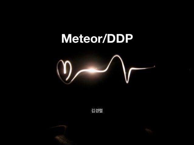 Meteor/DDP  김경렬