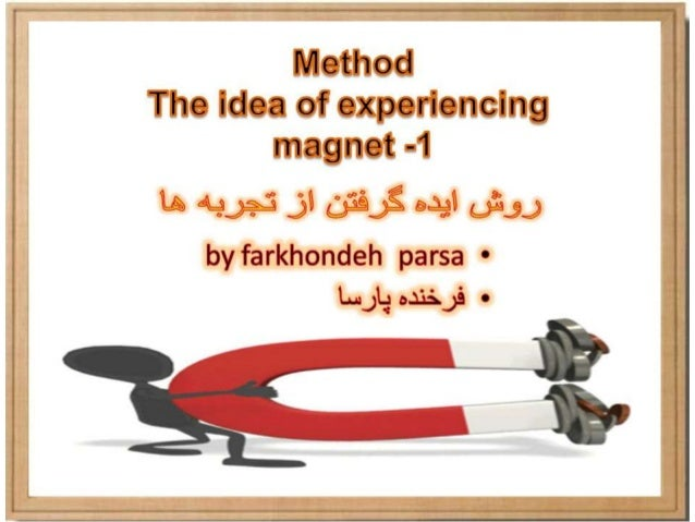 Method  the idea of ​​experiencing-magnet-1