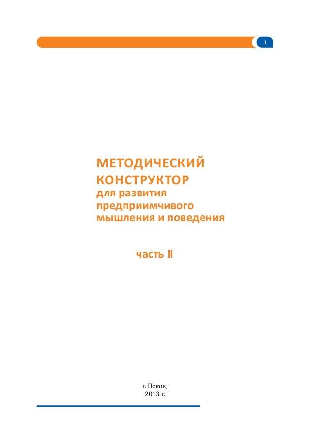 1  Методический конструктор  для развития предприимчивого мышления и поведения часть II  г. Псков, 2013 г.