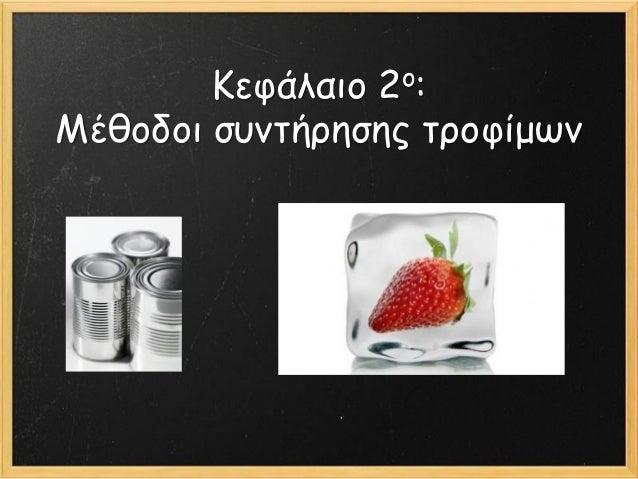 Κεφάλαιο 2ο: Μέθοδοι συντήρησης τροφίμων