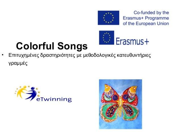 Colorful Songs • Επιτυχημένες δραστηριότητες με μεθοδολογικές κατευθυντήριες γραμμές