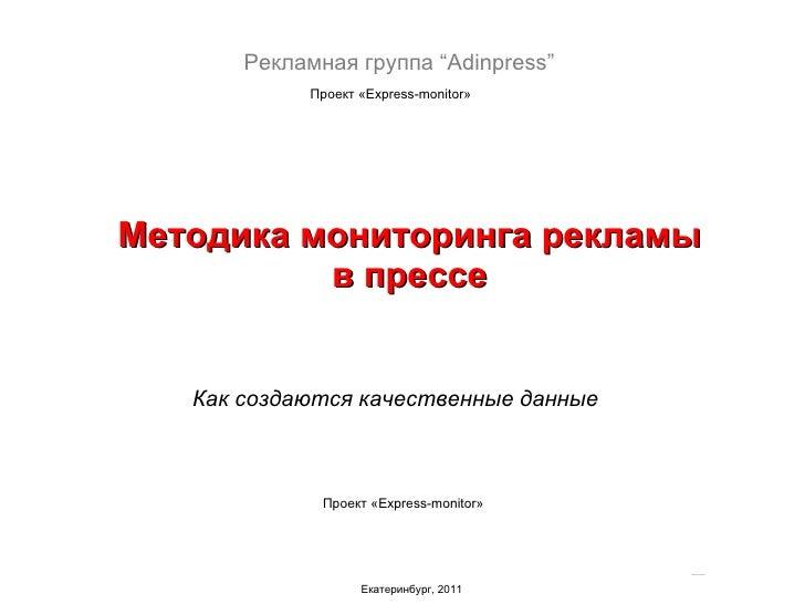 Методика мониторинга рекламы в прессе Екатеринбург, 2011 Проект « Express-monitor » Как создаются качественные данные Екат...