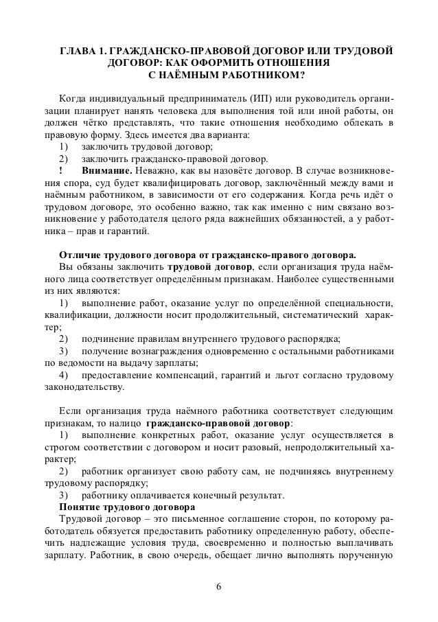 Гражданско-правовой Договор с Продавцом образец
