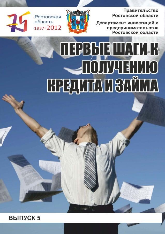 помощь получение кредита в ростовской области хоум кредит банк официальный сайт тюмень