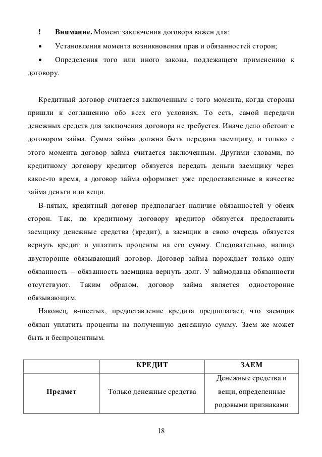 договор займа с поручительством юридического лицаипотека без справки о доходах банки казань