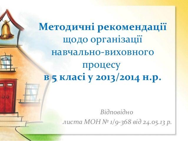 Методичні рекомендації щодо організації навчально-виховного процесу в 5 класі у 2013/2014 н.р. Відповідно листа МОН № 1/9-...