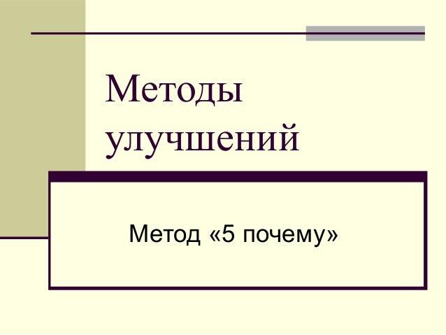 Методыулучшений Метод «5 почему»