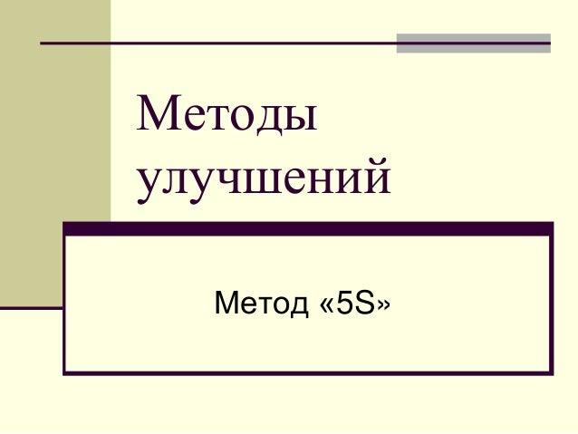 Методыулучшений  Метод «5S»