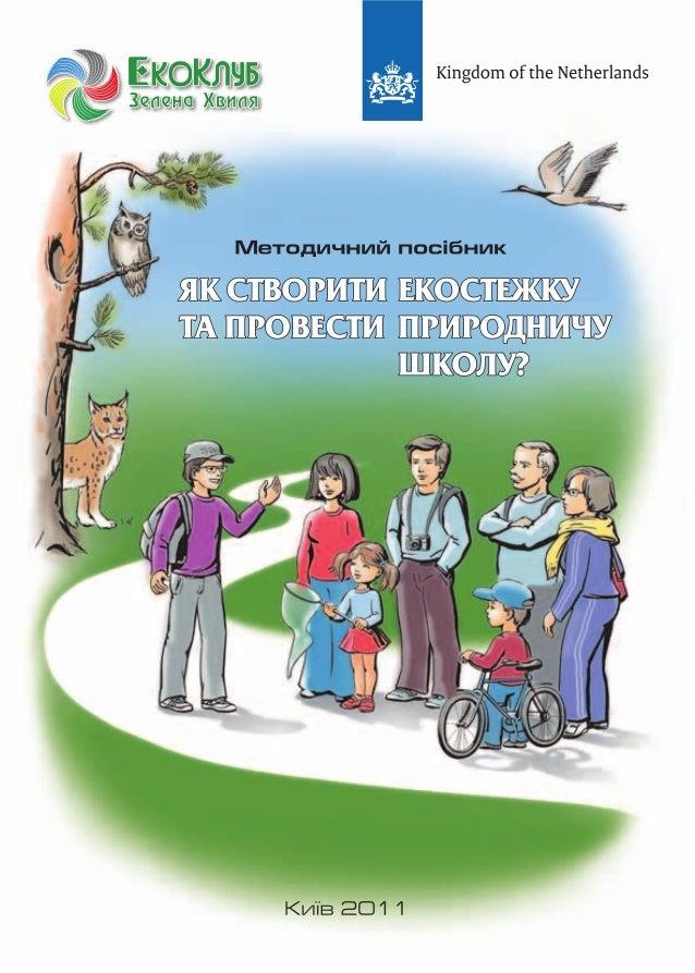 Методичний посібник «Як створити екостежку та провести природничу школу?» підготовлений виконавцями проекту Екостежка «Жур...
