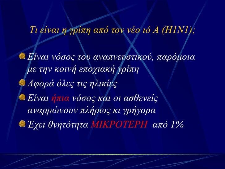 Metra Prostasias Gia Tin Gripi H1 N1 Slide 2