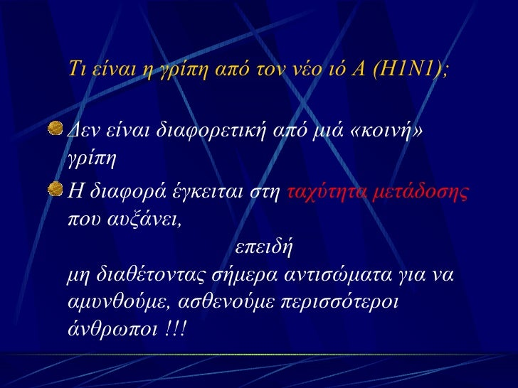 Metra Prostasias Gia Tin Gripi H1 N1 Slide 3