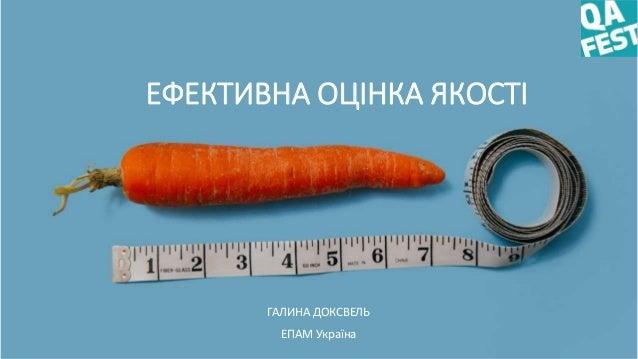 ГАЛИНА ДОКСВЕЛЬ ЕПАМ Україна ЕФЕКТИВНА ОЦІНКА ЯКОСТІ