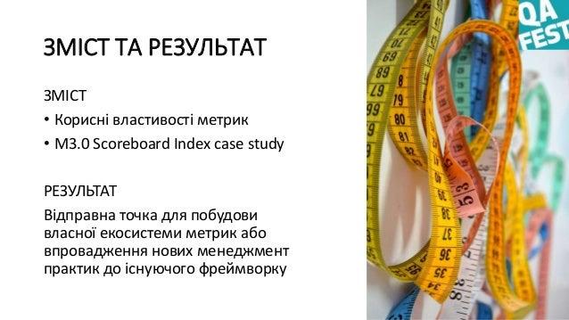 QA Fest 2019. Галина Доксвель. Ефективна оцінка якості Slide 3