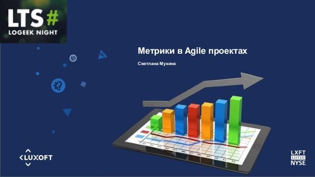 www.luxoft.com Метрики в Agile проектах Светлана Мухина