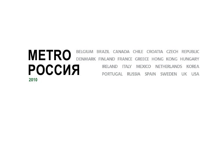 METROРОССИЯ2010