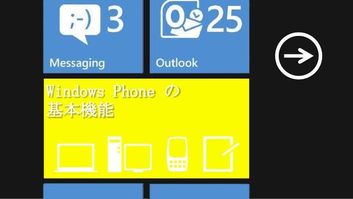 Windows Phone の<br />基本機能<br />Windows Phone の<br />基本機能<br />